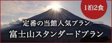 【定番の当館人気プラン】富士山スタンダードプラン【1泊2食】