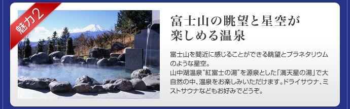 魅力2 富士山の眺望と星空が楽しめる温泉